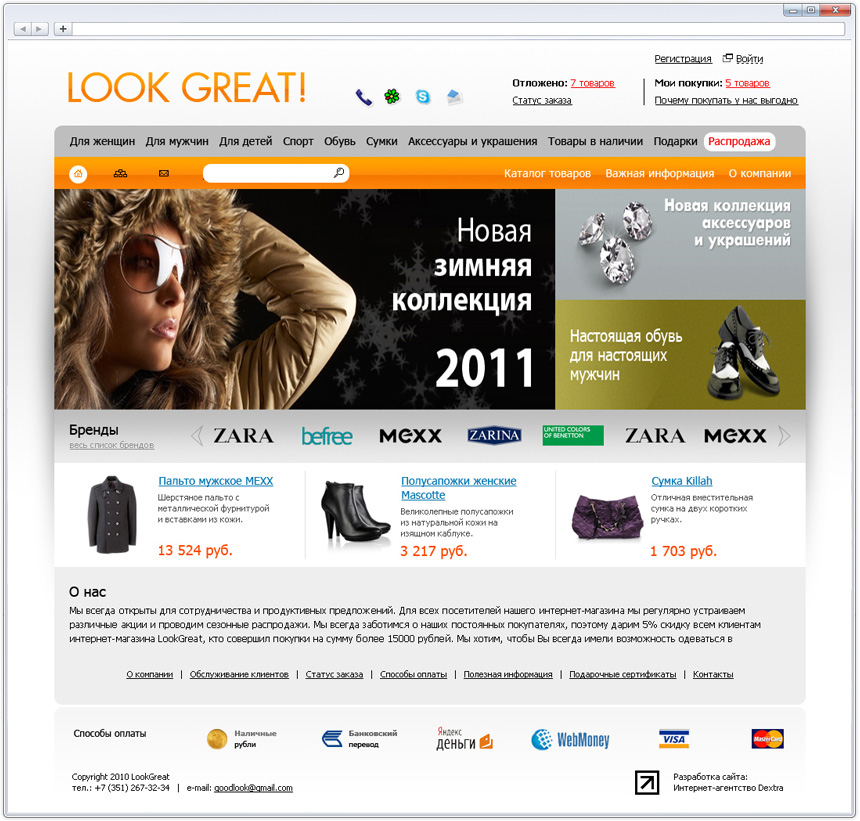 Интернет-магазин «Look great!»