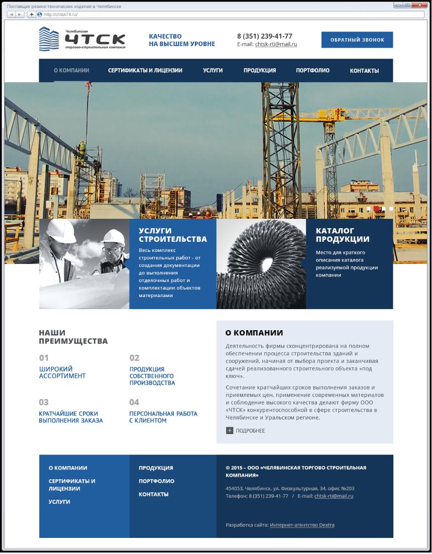 Челябинск строительная компания сайт сайты для продвижения сайтов бесплатно