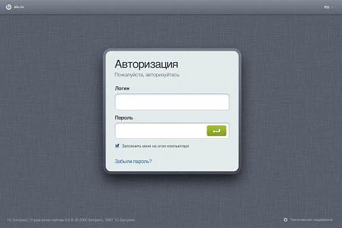 Новая форма авторизации