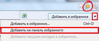 Добавить в избранное в Windows Internet Explorer
