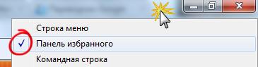 Панель избранного в Windows Internet Explorer