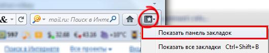 Панель закладок в Mozilla Firefox