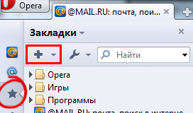 Добавить в избранное в Opera