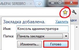 Добавить в избранное в Google Chrome