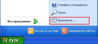 Главное меню системы Windows