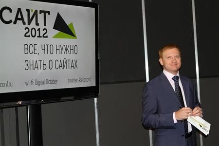 В московском центре Digital October прошла конференция «Сайт-2012»