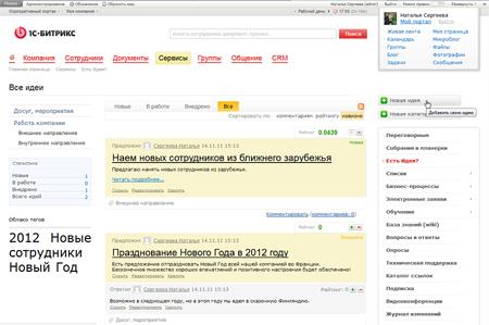 Новый продукт «1С-Битрикс: Корпоративный портал 11.0»