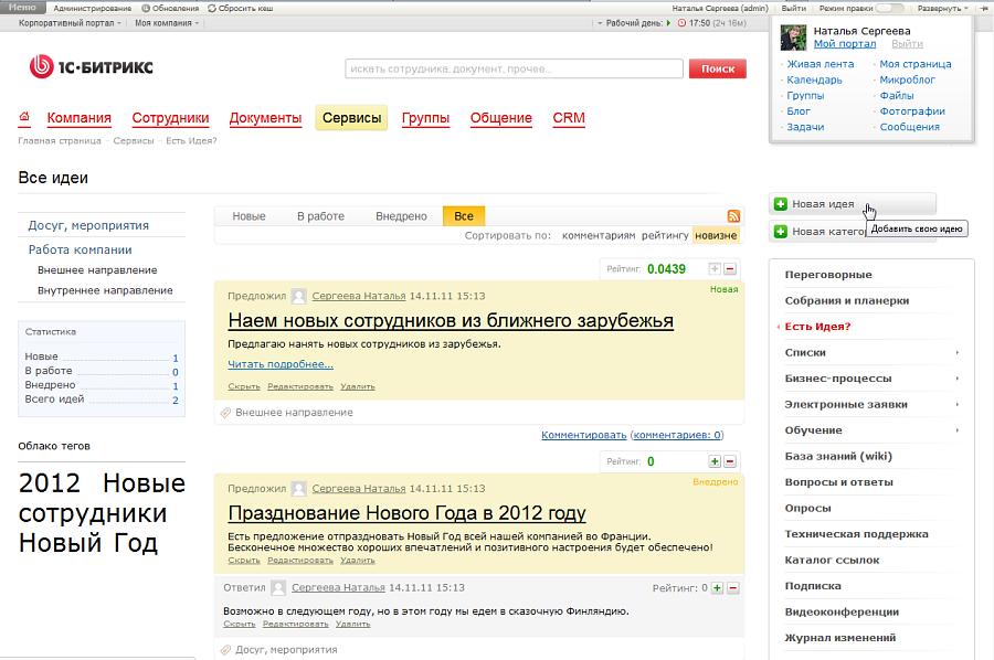Корпоративный интернет портал битрикс битрикс курсы валют автоматическое обновление