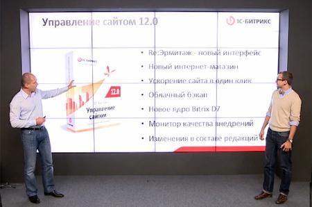 Презентация продукта «1С-Битрикс: Управление сайтом 12.0»