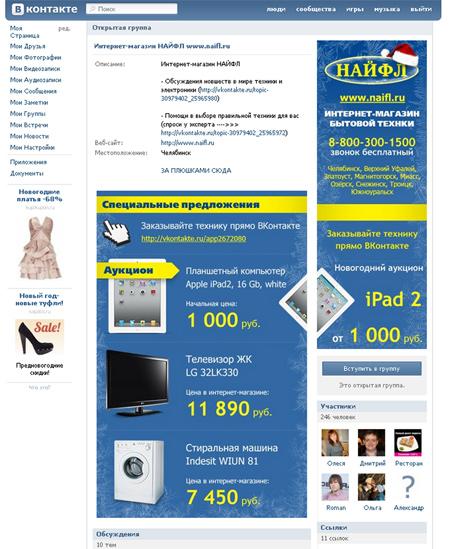 Полноценный Интернет-магазин «ВКонтакте»