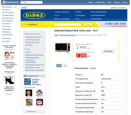 Полноценный Интернет-магазин «В Контакте»