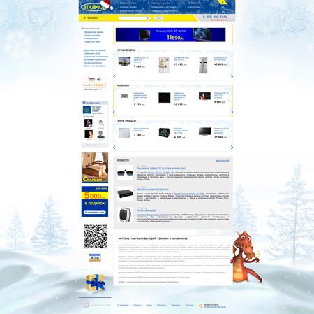 Оформляем сайты к Новому году!