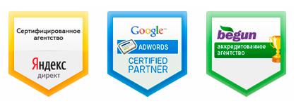 Сертификация интернет-агентства Dextra